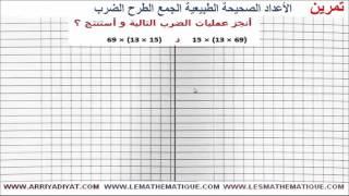 الرياضيات السادسة إبتدائي - الأعداد الصحيحة الطبيعية الجمع و الطرح و الضرب : تمرين 5