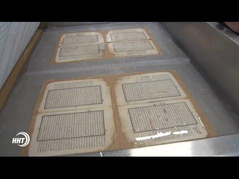 Фонд «ПЕРИ» открыл лабораторию по восстановлению древних рукописей ᴴᴰ (видео)