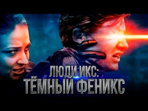 Люди Икс: Темный Феникс 2018 [Обзор] / [Трейлер 3 на русском]