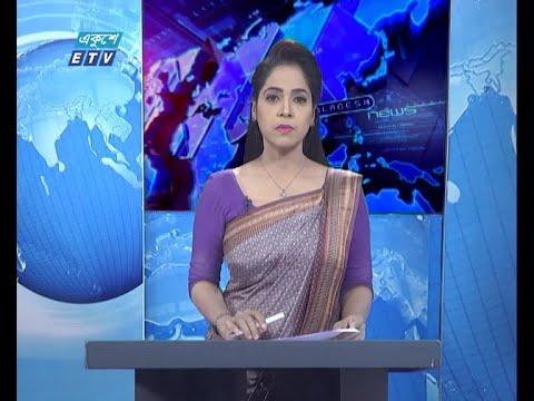 11 PM News || রাত ১১ টার সংবাদ || 22 May 2020 || ETV News
