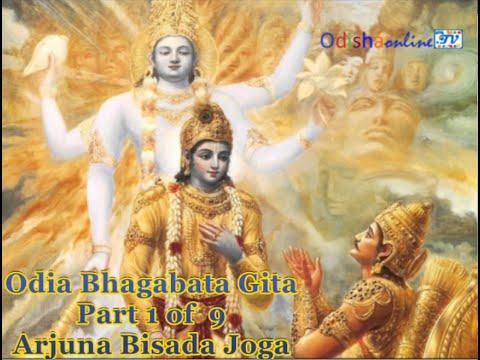 Video Odia Bhagabata Gita Part 1 of 9 Arjuna Bisada Joga download in MP3, 3GP, MP4, WEBM, AVI, FLV January 2017