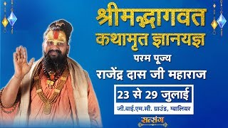 Watch Day 1 of Shrimad Bhagwat Katha By Rajendra Das ji from Gwalior, Madhya Pradesh Subscribe to our channel at ...