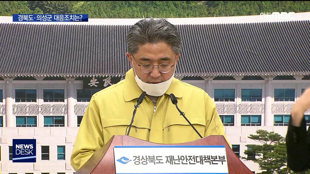 R)경북도·의성군청 브리핑 싱크