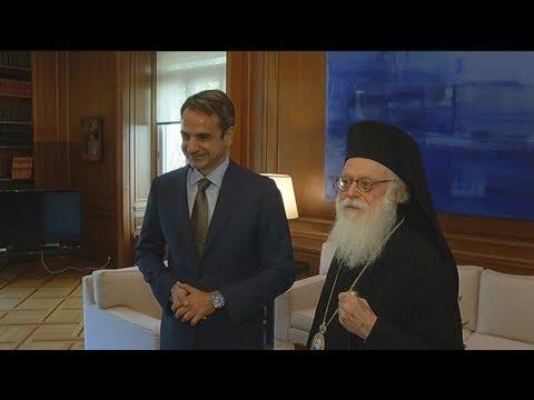 Συνάντηση του πρωθυπουργού Κυριάκου Μητσοτάκη με τον Αρχιεπίσκοπο Αλβανίας Αναστάσιο
