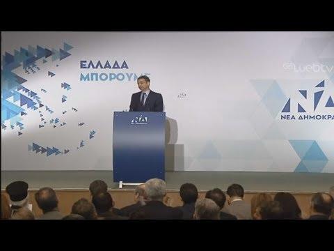 Απόσπασμα από την ομιλία του Κυριάκου Μητσοτάκη στην εκδήλωση της Γραμματείας Οργανωτικού