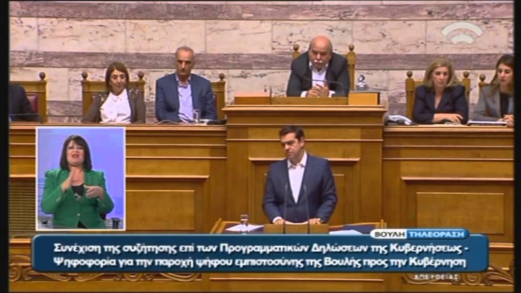 Προγραματικές Δηλώσεις: Ομιλία του Πρωθυπουργού Αλέξη Τσίπρα (07/10/2015)