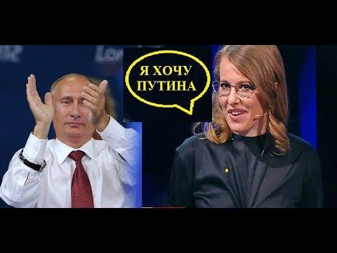 Собчак в ярости от того что её опустил первый канал. \Приведите сюда Путина кричала Ксения Собчак\ - DomaVideo.Ru