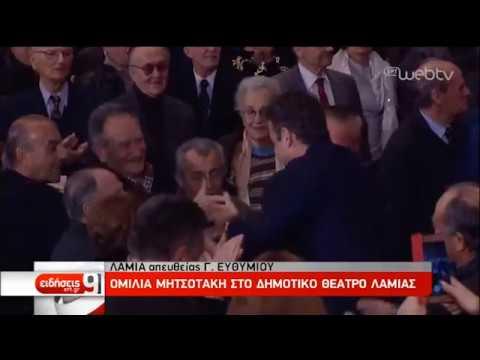 Στην Λαμία ο Κυριάκος Μητσοτάκης | 3/2/2019 | ΕΡΤ