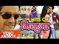 Hits Of NIRAHUAA - Video Jukebox - Bhojpuri Hot Video Songs 2016 video download