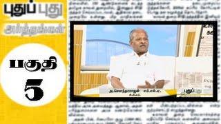 Puthu Puthu Arthangal (2609/2014) Part -5