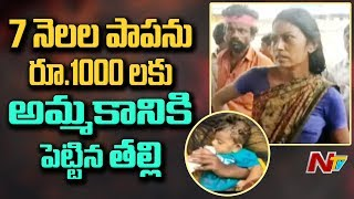 Mother Tries to Sell 7-Month-Old Baby for Rs 1000   Warangal Dist