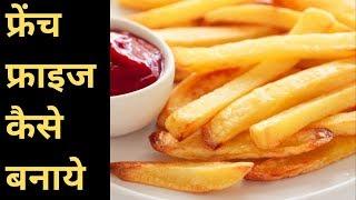 फ्रेंच फ्राइज कैसे बनाये    French Fries    Jankari News
