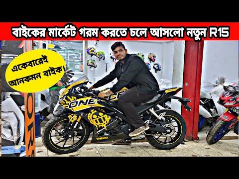 শীতে বাইকের বাজারে আগুন লাগালো নতুন R15 | Yamaha R15 V3 Indo New Custom Graphic Design Price in Bd