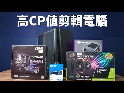 【Huan】組一台適合所有新手的入門剪輯電腦,最便宜甚至萬元出頭搞定!