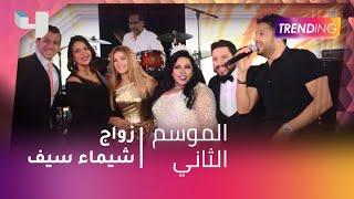 Video شيماء سيف و محمد كارتر يحتفلان بزواجهما MP3, 3GP, MP4, WEBM, AVI, FLV Desember 2018