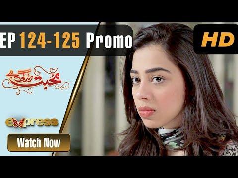 Pakistani Drama | Mohabbat Zindagi Hai - Episode 124-125 Promo | Express Entertainment Dramas
