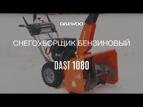 Снегоуборщик DAEWOO DAST 1080 - обзор работы