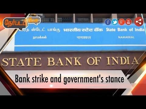 Nerpada-Pesu--Bank-strike-and-governments-stance-29-07-16--Part--1-Puthiyathalaimurai