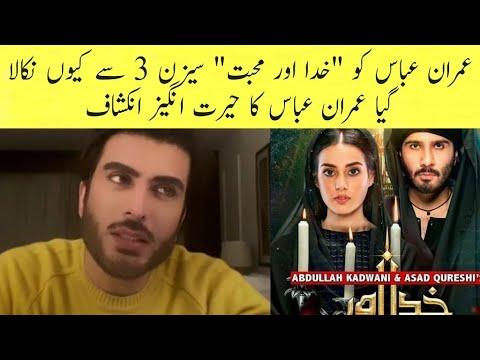 Why Imran Abbas don't cast in Khuda or Muhabbat season 3- Imran Abbas Shocking Revelation