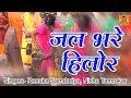 Jal Bhare Hilore - जल भरे हिलोर { Popular Sohar Geet 2017 } Renuka Samdariya | Bundelkhani Song