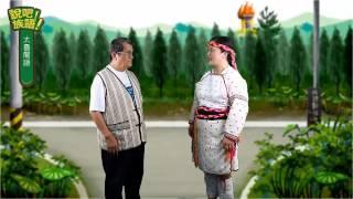 說吧! 族語! 生活會話篇_太魯閣語_早安