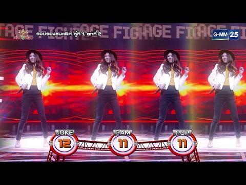 Stage Fighter เดี่ยวฟัดเดี่ยว : ส้มโอ - ซมซาน [210217]