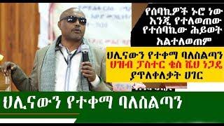 ህሊናውን የተቀማ ባለስልጣን - መጋቢ ሀዲስ እሸቱ አለማየሁ   Ethiopia