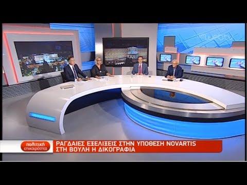 Πολιτική Επικαιρότητα – Υπόθεση Novartis | 18/09/2019 | ΕΡΤ