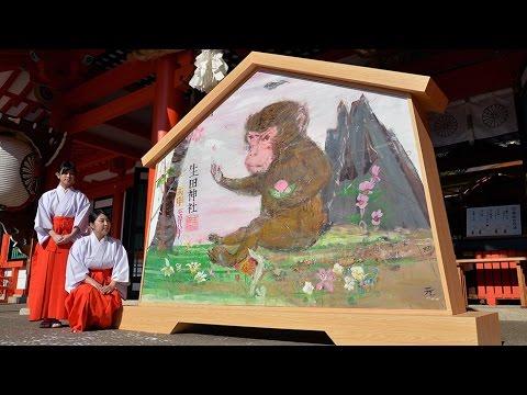 生田神社に「申」の巨大絵馬