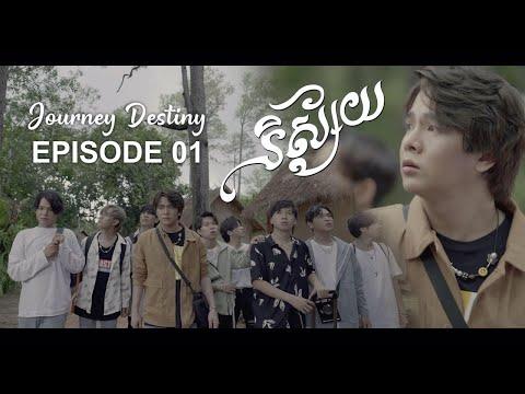 [EP1] Journey Destiny និស័្សយ