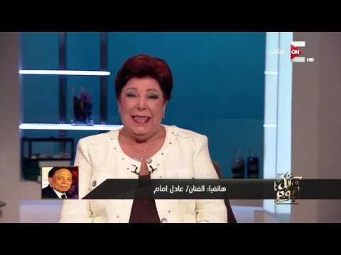 عادل إمام لـ عمرو أديب: أنت عامل إيه مع لميس؟