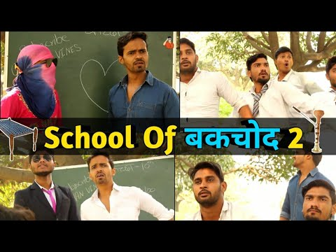 School Of Bakchod 2 || Bakchodi Ke Hadd || Leelu New Video