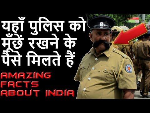 Police get paid for growing Moustache  यहाँ पुलिस को मूँछें रखने के लिए पैसे दिए जाते हैं
