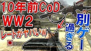 【CoD:実況】10年前のCoD:WW2が別ゲー過ぎるw 『PPSH FG42のレートが違い過ぎるw』【実況者ジャンヌ】