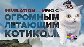 Revelation � MMO � �������� �������� �������!