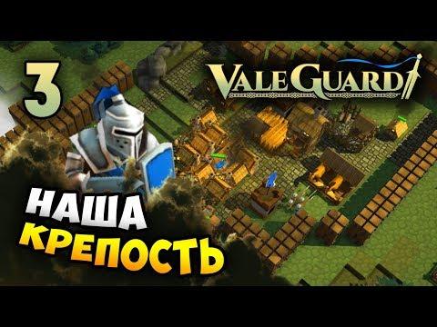 КАК ЗА КАМЕННОЙ СТЕНОЙ - Новый герой Паладин в Vаlеguаrd / Эпизод 3 - DomaVideo.Ru