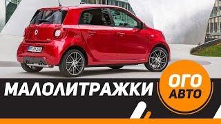 """Малолитражки - идеальные автомобили для города. Маленькие и маневренные. Именно такие машины стали популярны в тесных европейских городах. В России такие автомобили приживаются не всегда хорошо. В этом выпуске рассмотрим маленькие городские автомобили, которые продаются в России в 2017 г.Содержание:Fiat 500 0:36Kia Picanto 2:55Ravon R2 4:52Smart ForTwo 6:35Smart ForFour 9:00Группа """"Ого! Авто"""" Вконтакте: https://vk.com/ogotvБольше интересной информации: https://goo.gl/IHvKcUАвтор ВКонтакте: https://goo.gl/ERNQvYОго! Авто - Это автомобильный канал, для тех, кто собирается купить новый автомобиль или просто интересуется автомобильным рынком.Новые выпуски выходят каждое воскресенье в 18:00 Мск,Подпишись, чтобы не пропустить. Stay tuned!"""