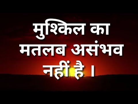Positive quotes - Positive Thoughts  Motivational Lines  Inspirational Quotes  WhatsApp Status Video !