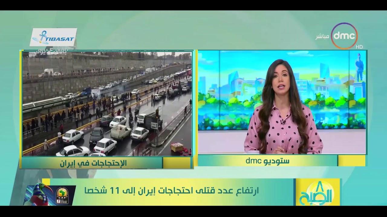 8 الصبح - ارتفاع عدد قتلى احتجاجات إيران إلي 11 شخصا
