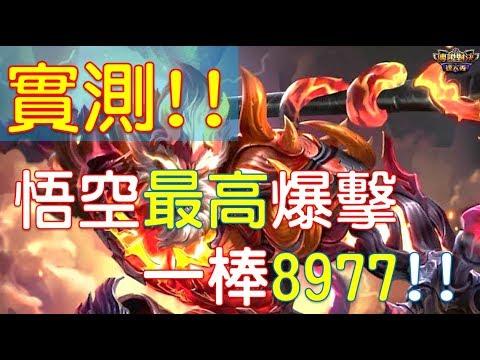 【傳說對決】實測!悟空最高爆擊!一棒8977!!【Lobo】