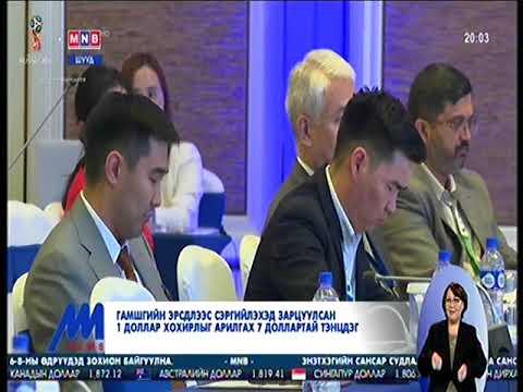 Монгол Улс гамшгийн эрсдлийг бууруулах Азийн сайд нарын бага хурлын онцлох хоёр хуралдааныг удирдлаа