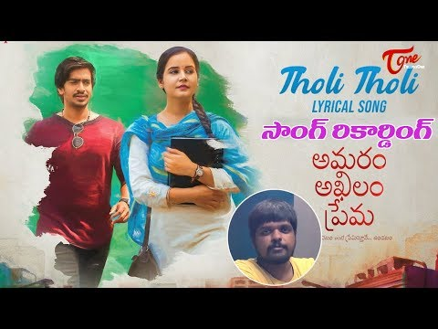 Tholi Tholi Lyrical Song Recording | Amaram Akhilam Prema Movie | TeluguOne Cinema