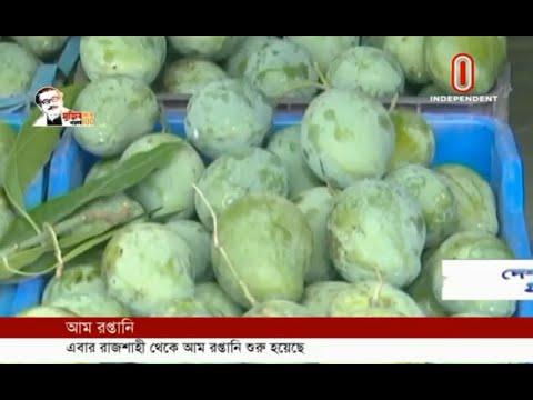 Chemical free mango will be exported to Switzerland (04-08-2020) Courtesy: Independent TV