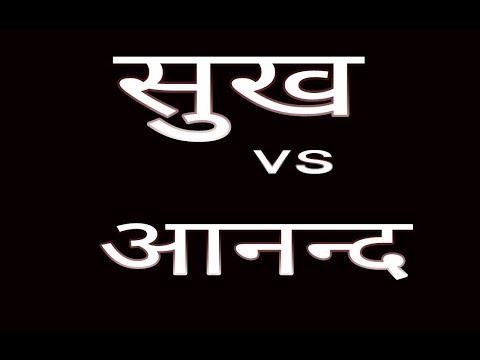 Positive quotes - सुख VS आन्नद  जाने वास्तविकता क्या है  motivational,inspirational video in hindi,inspirational