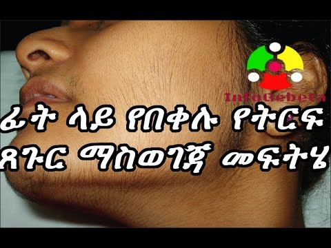 Ethiopia How to remove unwanted facial hair | አላስፈላጊ ፀጉርን የምናስወግድበት