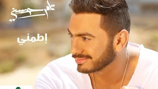 اطمني - تامر حسني / Etmany - Tamer Hosny