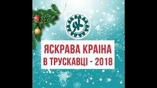 Яскрава країна в Трускавці – 2018. Підсумковий ролик