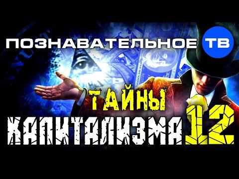 Тайны капитализма 12 (Познавательное ТВ Валентин Катасонов) - DomaVideo.Ru