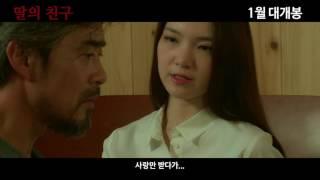 딸의 친구 (2016) 청불 예고편 - Adult Trailer