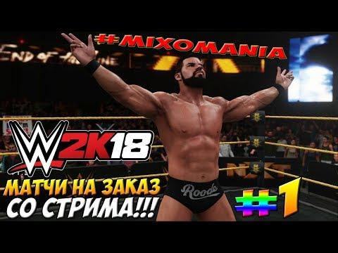 WWE2k18 - МАТЧИ НА ЗАКАЗ СО СТРИМА!!! #1